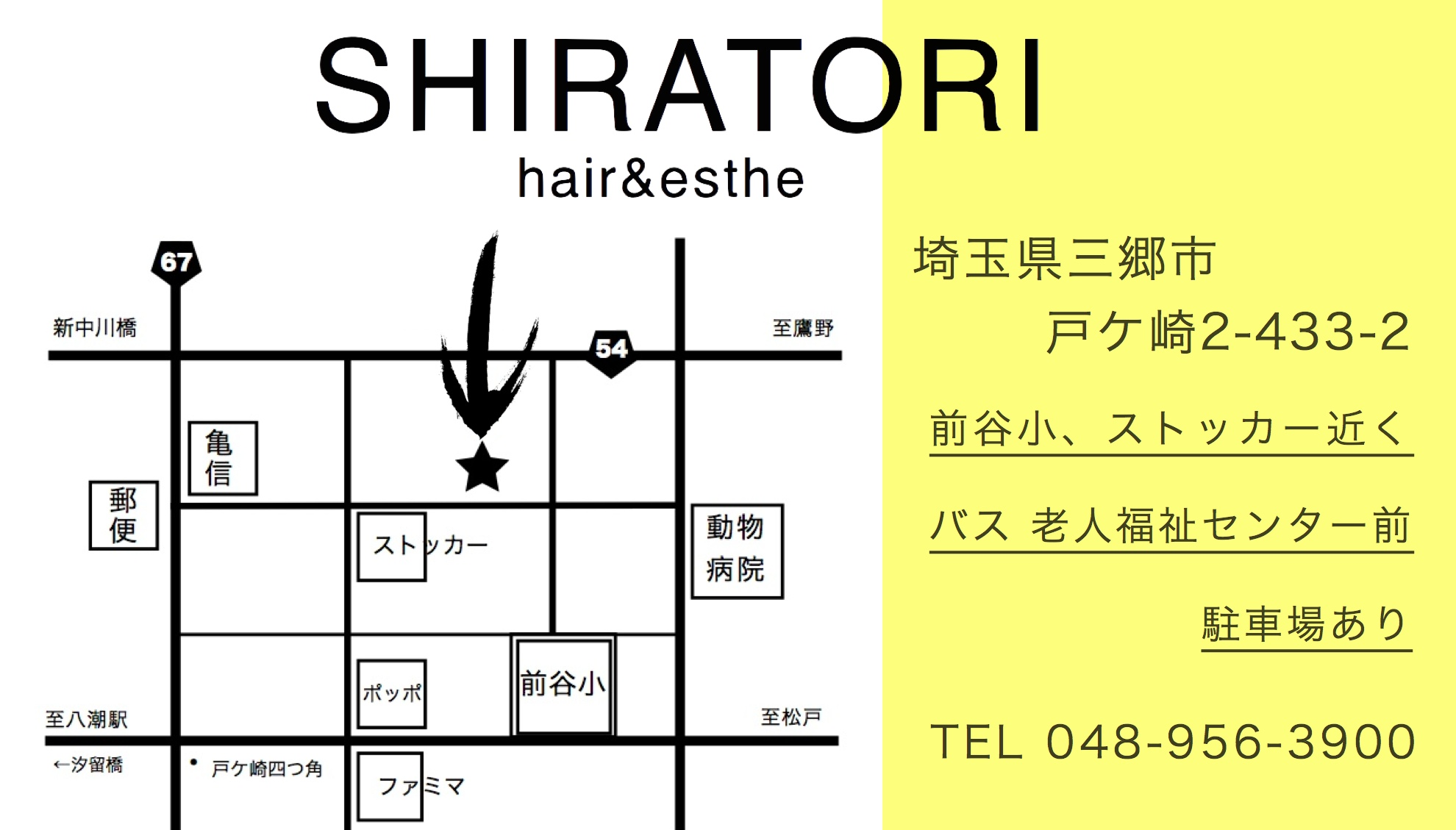 hair & esthe SHIRATORI